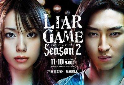 liar game saison 2