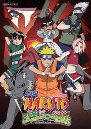 Naruto  Mission Spéciale au Pays De La Lune