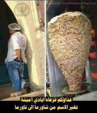 tawarma algerienne...hhhhhhhhhhhh