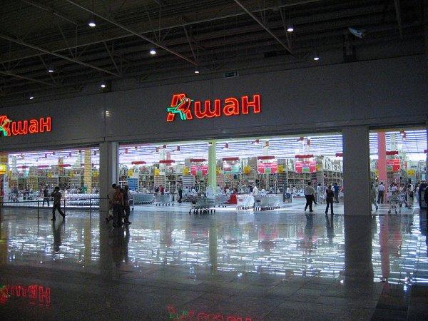 "Magasin "" Auchan """