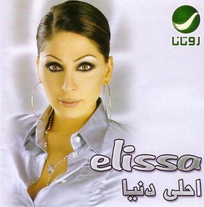 Elissa ... 4 th Album : Ahla Donia