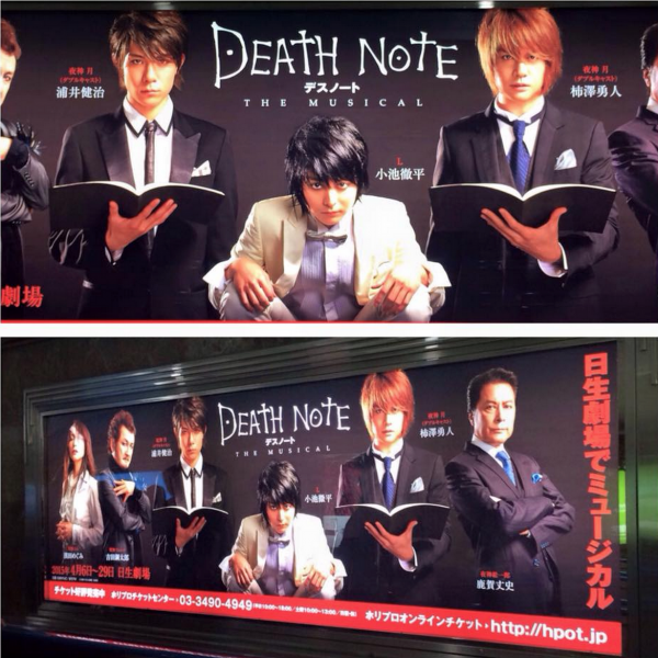 Film de Death Note - The musical : BIENTÔT !!