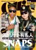 Pharrell & Verbal - Ollie Magazine - Numéro de Janvier 2013