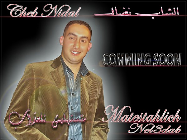 Comming Soon 10/12/2011 New Track =====> ( Cheb Nidal - Matestahlich Nel3dab )