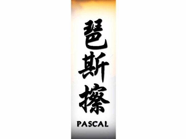 Mon prénom en tatouage chinois