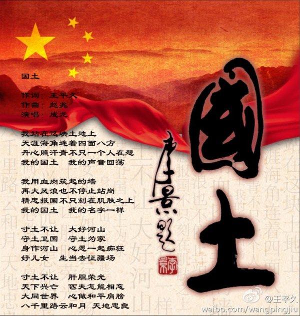 Homeland Jackie  Chan