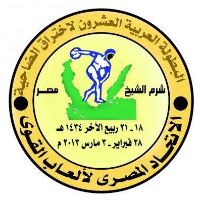 الجزائر تفوز بالبطولة العربية لاختراق الضاحية 2013 بشرم الشيخ