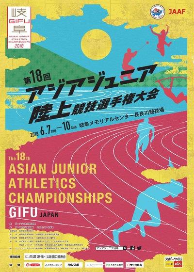 Toute la vidéo sur les Championnats d'Asie Juniors à Gifu (Japon) 2018