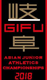 النتائج الكاملة لبطولة أسيا لألعاب القوى للشباب 2108 باليابان Asian Juniors Championships 2018 (all results)