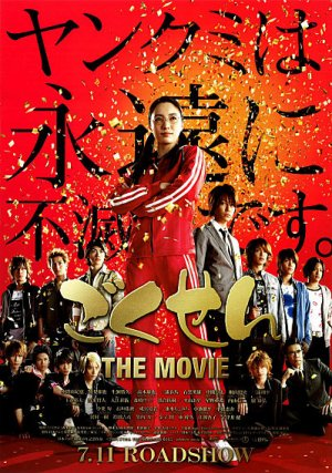Gokusen The Movie