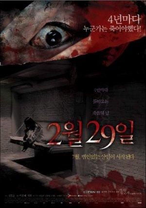4 Horror Tales : 29 February