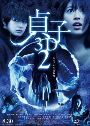 Sadako 2 3D (version 2D)