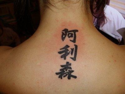Allisson En Prenom Chinois Tattoo Lou