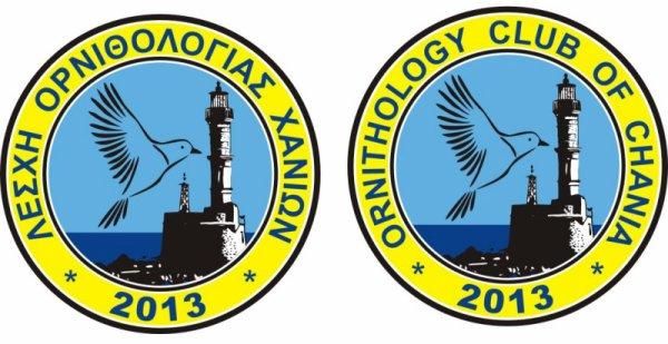 ΛΕΣΧΗ  ΟΡΝΙΘΟΛΟΓΙΑΣ  ΧΑΝΙΩΝ  -----  ORNITHOLOGY  CLUB  OF  CHANIA