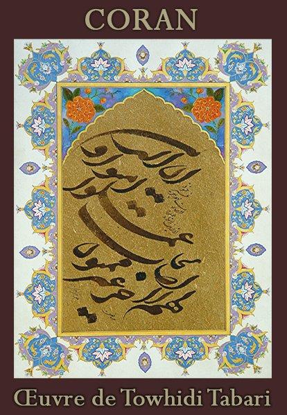 قرآن الکریم ـ سوره فصلت