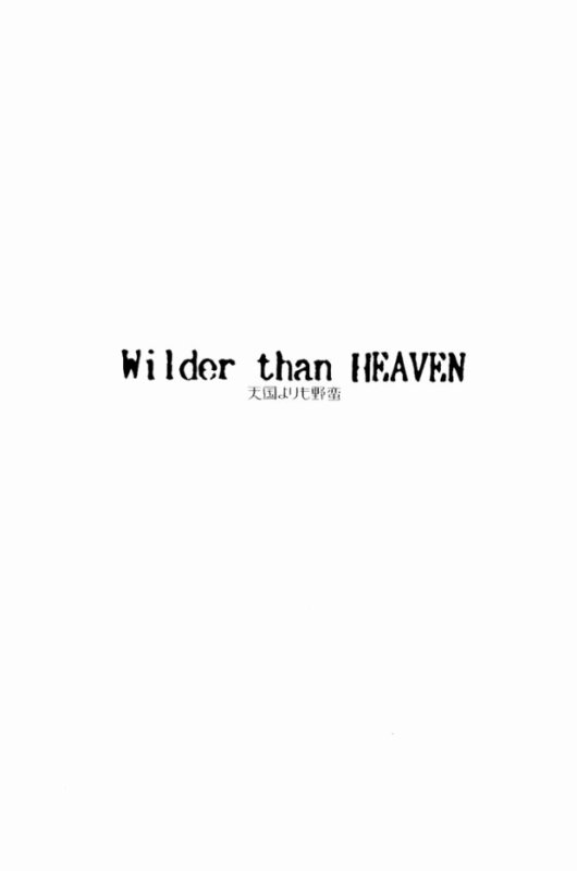 Wilder Than Heaven part. 1 ( Doujin Bleach )