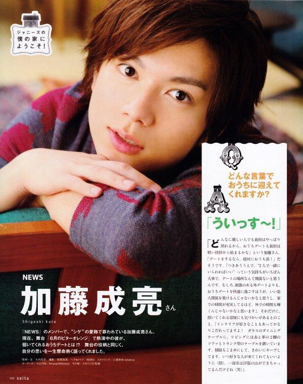 Saita juillet 2011 - Katô Shigeaki