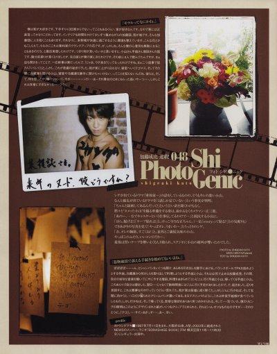 PhotoShigenic #48