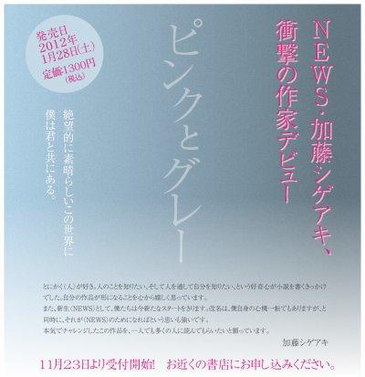1er livre de Shige ^o^