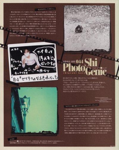 PhotoShigenic #44