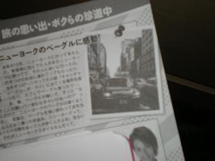 Myojo novembre 2011 - Katô Shigeaki