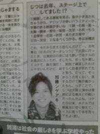 Myojo mars 2012 - Katô Shigeaki