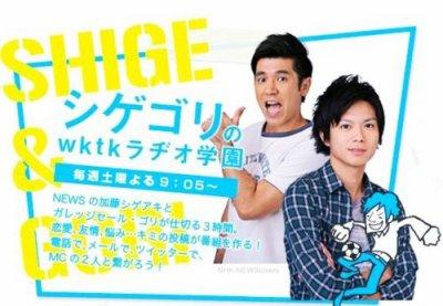 Nouvelle radio pour Shige