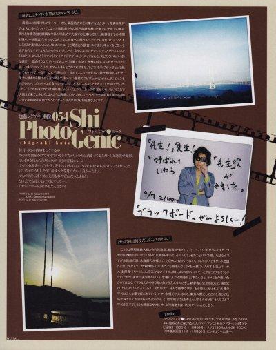 PhotoShigenic #54