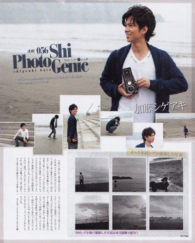 PhotoShigenic 56