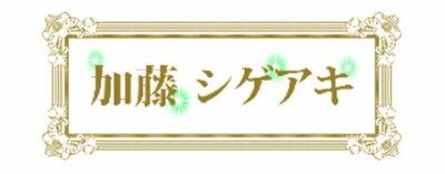 NEWS no LIVE - Katô Shigeaki