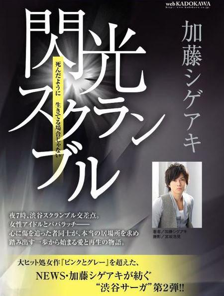 Senkou Scrumble - 2ème roman de Shige