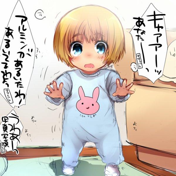 Bébé Armin