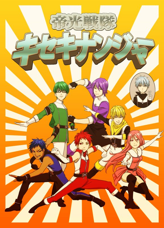 Kuroko's Power Rangers