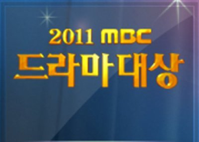 MBC Drama Awards   ~  2011