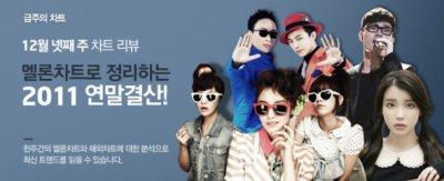 Melon Music ~ le classement pour 2011