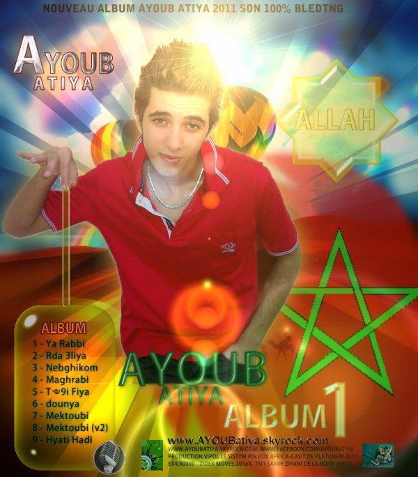 LA PREMIERE ALBUM DE AYOUB ATIYA