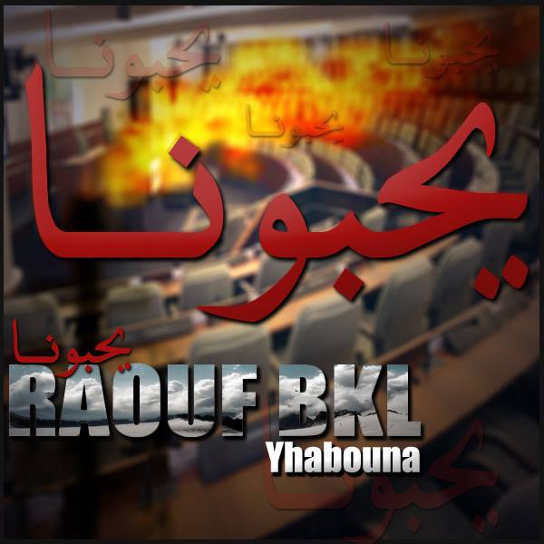 NABDE ECHARA3E 2014 / YHABOUNA - Raouf BKL (2014)