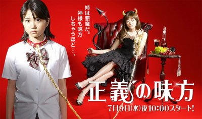 Seigi No Mikata ~ Drama Japonnais