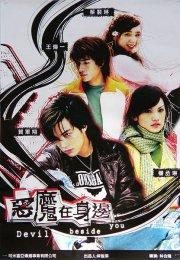 Devil Beside You ~ Drama Taïwannais