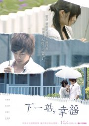 Autumn's Concerto ~ Drama Taïwannais