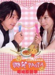 Smiling Pasta ~ Drama Taïwannais
