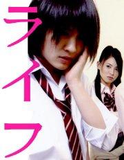 Life ~ Drama Japonnais