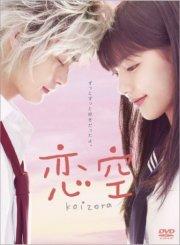 Koizora ~ Drama Japonnais