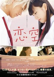 Koizora Le Film ~ Drama Japonnais