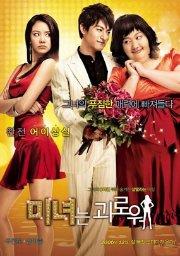 200 Pounds Beauty ~ Drama Coréen