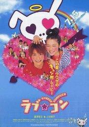 Lovely Complex ~ Drama Japonnais