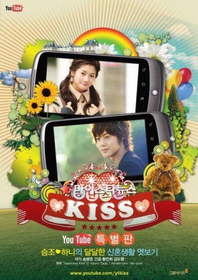 Playfull Kiss Special ~ Drama Coréen