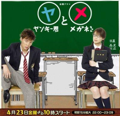Yankee-Kun To Megane-Chan ~ Drama Japonnais