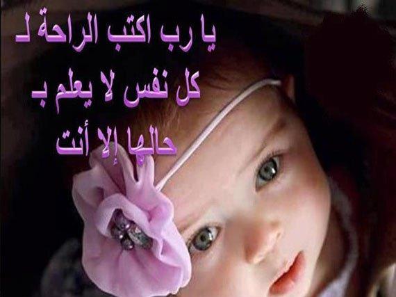 اللهم نور وجوهنا بفرحة