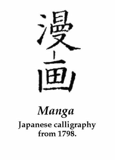 """D'ou vient le mot """"manga"""" ?"""
